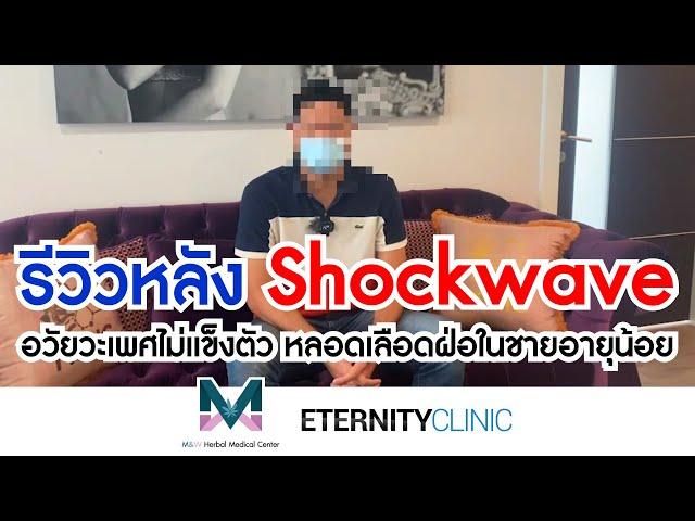 review shockwave therapy อาการไม่แข็งตัว หลอดเลือดฝ่อในชายอายุน้อย shockwave 3 ครั้งหาย?