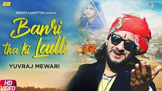 Rajasthani Songs Banri Tha Ki Ladli Marwadi Songs Yuvraj Mewadi New Songs 2019 Folk Songs