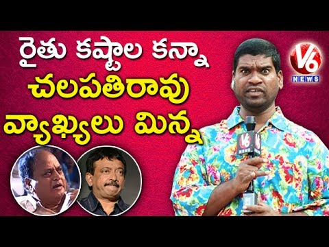 Bithiri Sathi Reports On Public Views About Chalapathi Rao Comments On Women   Teenmaar News