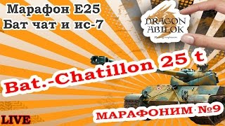 Марафон Е 25. Стрим World of Tanks. Ч.9