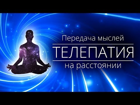 ТЕЛЕПАТИЯ: передача мыслей на расстоянии