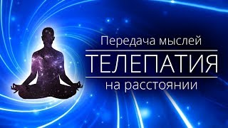 Download ТЕЛЕПАТИЯ: передача мыслей на расстоянии Mp3 and Videos