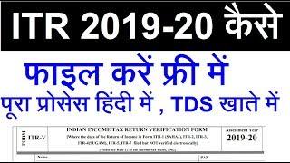 itr-2019-20-kaise-file-kare---file-itr-2019-20-full-process-in-hindi