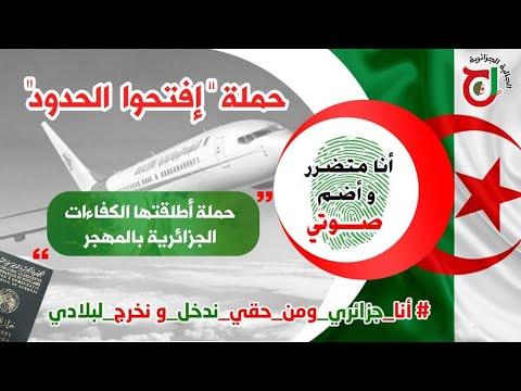 حملة الكفاءات الجزائرية في الخارج ترمي بثقلها من أجل دخول وخروج الجزائريين من وإلى الجزائر  - نشر قبل 2 ساعة