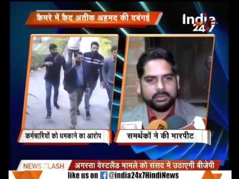 Allahabad: Shiats Professor and employee beaten brutally by Atiq Ahmad and his supporters