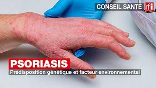 Psoriasis : prédisposition génétique et facteur environnemental
