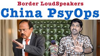LoudSpeaker PsyOps | சீனாவின் தோல்விகள் ஆரம்பம் | Tamil Pokkisham | Vicky | TP