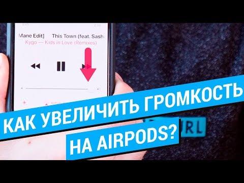Как увеличить громкость на AirPods?