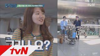 tvNnest 최민수 아들&박미선 딸의 구수한(?) 첫 만남 (오늘 저녁 7 40 tvN 첫방송) 170715 EP.0