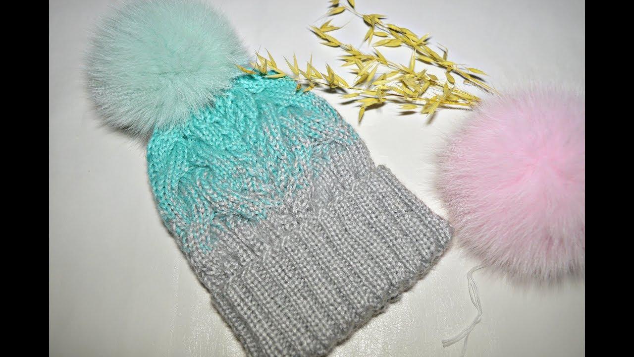 вяжем модную шапку с градиентом и меховым помпоном мастер класс