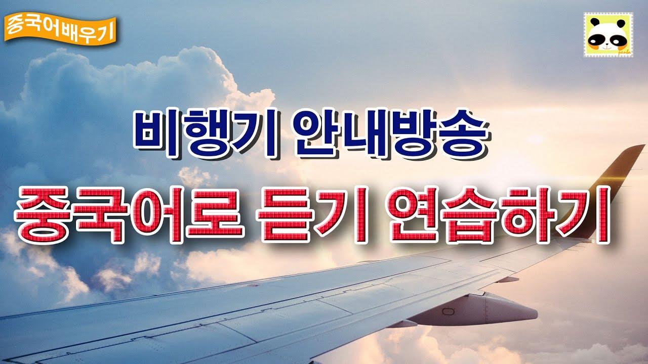 [중국어배우기]듣기 연습을 효과적으로 하고 싶다면?! 비행기 안내 방송으로 연습해봅시다!