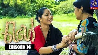 Rahee - රැහේ | Episode 74 | 30 - 08 - 2021 | Siyatha TV Thumbnail