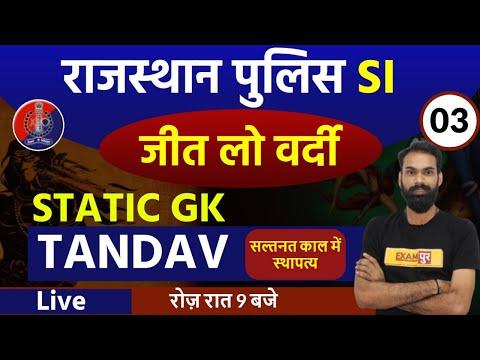 Rajasthan Police S.I Bharti 2021 || STATIC GK Ka Tandav || By Sachin Sir || Class - 03