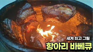 항아리바베큐 / 돼지왕갈비 구이 / 최고의 한국형 그릴