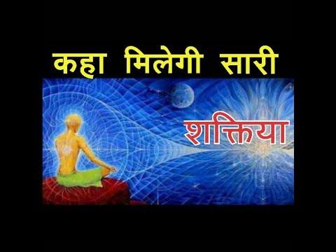 कहा है सारी शक्तिया |Magical Powers |Best Motivational Story In Hindi 2017|Mind Hacker