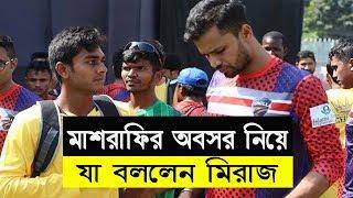 মাশরাফির অবসর নিয়ে যা বললেন মিরাজ Mashrafe | Miraj | BD cricket news
