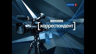 Специальный корреспондент  Террор против своих  Александр Сладков от 19 09 17