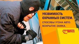 Уязвимость охранных систем. Способы угона авто. Вскрытие замка. Обзор Avtozvuk.ua(, 2016-02-25T12:13:22.000Z)