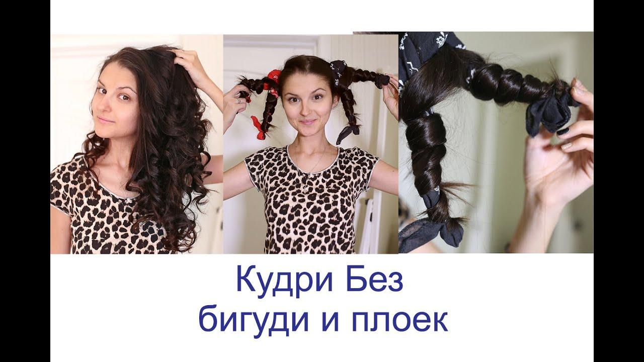 Как накрутить волосы без бигуди и плойки фото 47-154