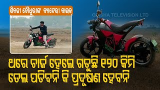 Special Story | ITI Student Develops Battery-Operated Bike In Odisha