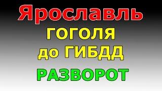 РАЗВОРОТ ул.Гоголя от ГИБДД  маршрут ГИБДД №2 г. Ярославль