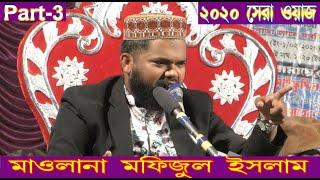 মাওলানা মফিজুল ইসলাম | 2020 সালের সেরা ওয়াজ | Mofijul Islam Jalsa Sarberia, West Bengal(Part-3)