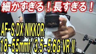 【ニコン神レンズ】Nikon D5500もう一つのレンズキット AF-S DX NIKKOR 18-55mm f/3.5-5.6G VR II