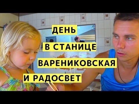 День в Станице Варениковская, Покупка Тапок и Вечер в Поселении Радосвет с Детьми