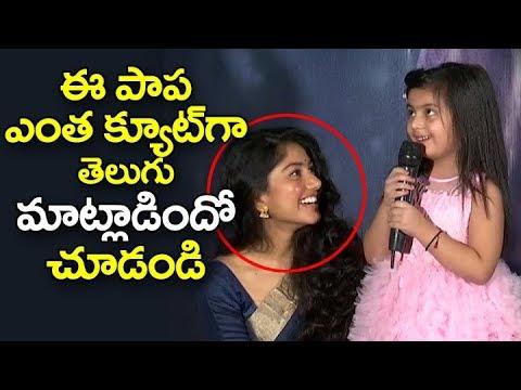 Child Artist Cute Telugu Speech | Kanam...