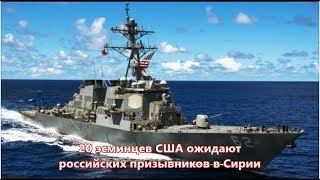 20 эсминцев США ожидают российских призывников в Сирии