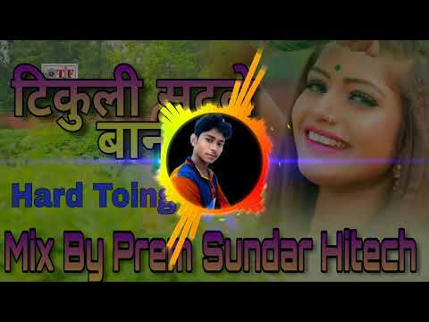 टिकुली साटले बानी D.J.RaJ Kamal Basti Comptisan Song Hi Fi Mixing Toing Bass No.1