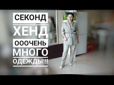 Секонд Хенд//Hugo Boss, Ralph Lauren,Marella,люкс, премиум🙉💃шопинг удался