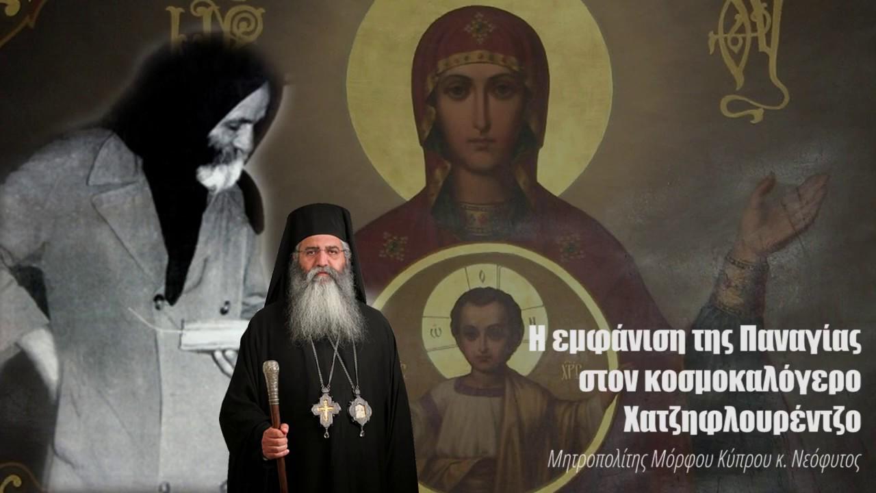 Μητροπολίτης Μόρφου Νεόφυτος: Η εμφάνιση της Παναγίας στον κοσμοκαλόγερο Χατζηφλουρέντζο (ΒΙΝΤΕΟ)
