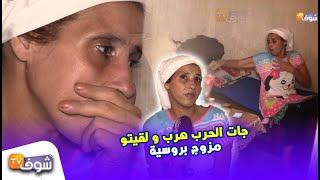 شابة مغربية جميلة:كنت مزوجة بتونسي وبالخدامة وطوموبيل والفيلا وملي جات الحرب هرب ولقيتو مزوج بروسية