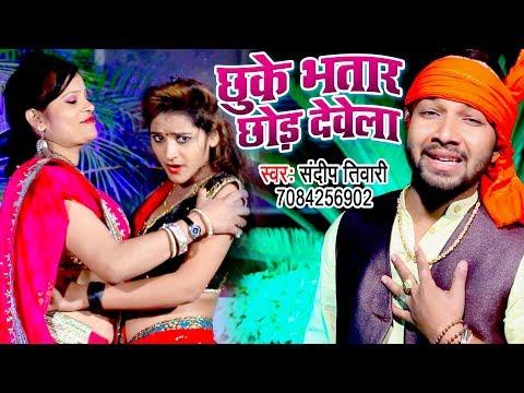 आगया Sandeep Tiwari का एक और बवाली गाना 2018 - Chhuke Bhatar Chhod Dewela - Bhojpuri Hit Songs 2018