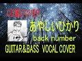 【CD風COVER】あやしいひかり(歌詞付)back number