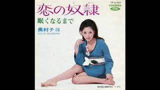 奥村チヨ - 恋の奴隷