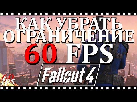 Как включить вертикальную синхронизацию в fallout 4