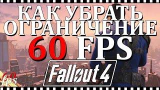 Fallout 4 как убрать ограничение в 60 FPS FPS unlock Повышаем ФПС