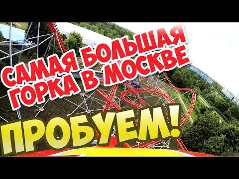 Самая большая американская горка в Москве! Испытываем на себе!