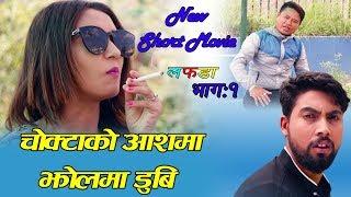 Nepali Short Movie || चोक्टाको आशमा झोलमा डुबी || 26 JUN | 2019 | Raju Master | Master TV