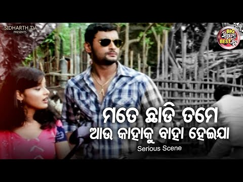 ମତେ ଛାଡି ଆଉ କାହାକୁ ବାହା ହେଇଯା    Big ସିନେମା Best ସିନ୍ - Abhimanyu Best Odia Movie   Anubhav,Priya