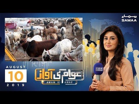 Asia ki sabse badi maweshi mandi   Awam ki Awaz   Farah Iqrar   SAMAA TV   10 August 2019