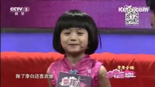 這個小女孩太厲害了!她父母到底怎麼教的呢? 向幸福出發 六歲神童