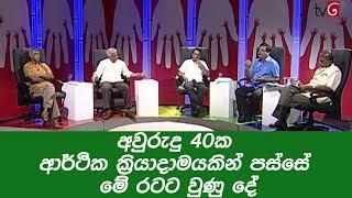 අවුරුදු 40ක ආර්ථික ක්රියාදාමයකින් පස්සේ මේ රටට වුණු දේ | Aluth Parlimenthuwa ( 02-08-2017 ) Thumbnail