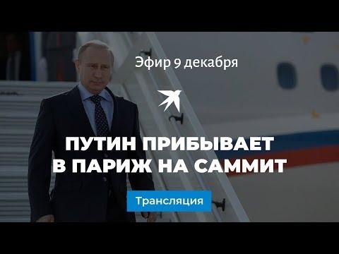 Путин прибывает в Париж на саммит «нормандской четверки»