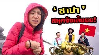 'ซาปา' เวียดนาม สนุกจังเล้ยยย!  EP. 2 | SAPA IS THE BEST