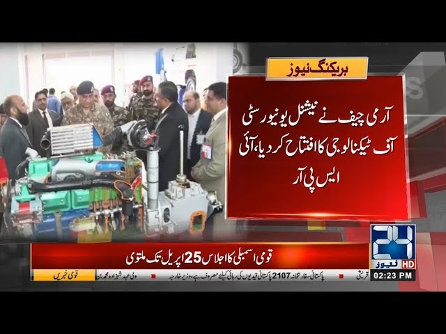 Army Chief Gen Bajwa Inaugurates National University Of Technology