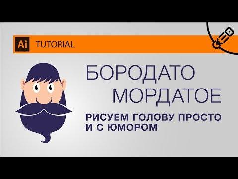 Векторный урок о бородатом персонаже или как нарисовать голову мужчины просто и интересно.