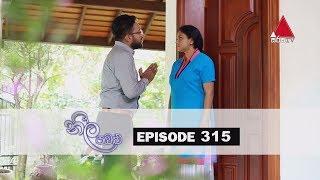 Neela Pabalu | Episode 315 | 26th July 2019 | Sirasa TV Thumbnail